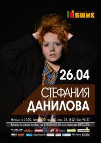 Концерты Стефании Даниловой в Петербурге