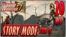Story Mode ◄ Dynasty Warriors 7 ► Wu Глава 20: Sun Ce