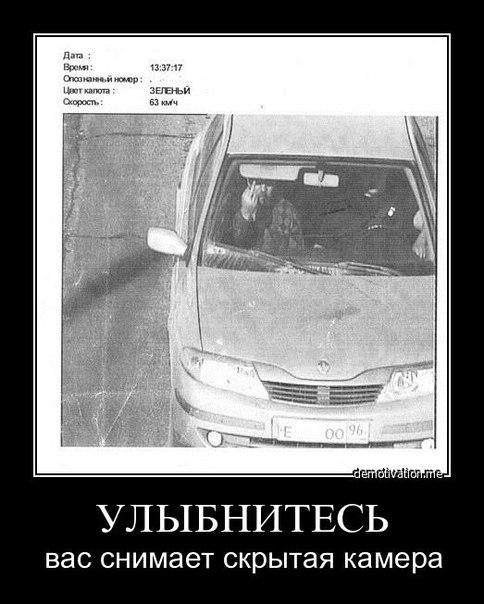 Скрытая камера ГИБДД
