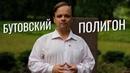 Бутовский полигон: то, что чётко характеризует советский режим