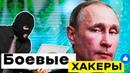 Боевые хакеры кремля