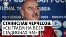 Станислав Черчесов: Сыграем на всех стадионах ЧМ l РФС ТВ