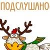 Подслушано- Пархоменко