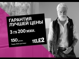 Гарантия лучшей цены на тарифе «Мой разговор»