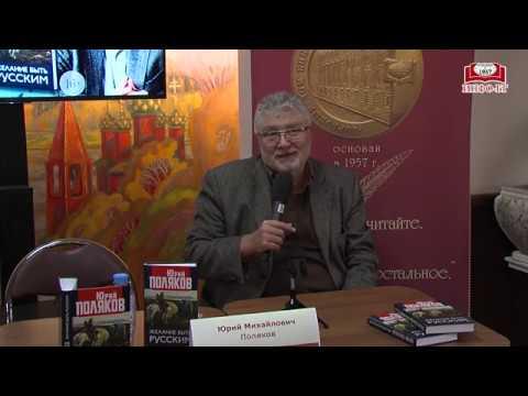 Юрий Поляков. Презентация книги «Желание быть русским» (23 нояб. 2018 г.,«Библио-Глобус»)