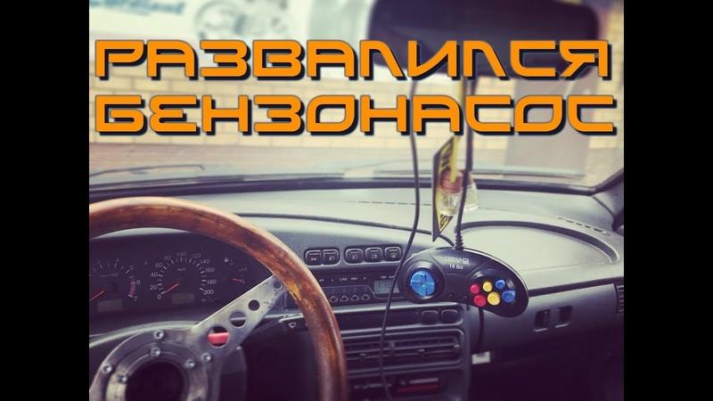 Развалился бензонасос на ВАЗ 2113 - Плохо заводится на холодную ДвижВГаражах