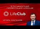 5 ти минутная презентация LifeClub подробнее на
