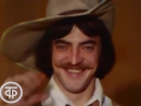 ДАртаньян и три мушкетера в телецентре Останкино 1978