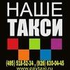 ГЕЙ ТАКСИ МОСКВА - GAY TAXI MOSCOW
