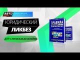 Юридический ликбез - ДТП с летальным исходом - АВТО ПЛЮС