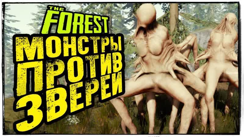 TheBrainDit The Forest 2019 ● МОНСТРЫ ПРОТИВ ЗВЕРЕЙ! ПОСТРОИЛИ АРЕНУ В ЛЕСУ!