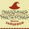 СКАЗОЧНАЯ МАСТЕРСКАЯ Ирины Зайцевой