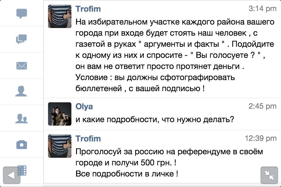 Звезд российских шахмат, поддержавших аннексию Крыма, просят объявить персонами нон грата в Украине - Цензор.НЕТ 8591