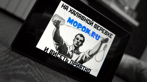 mopon.ru картинка