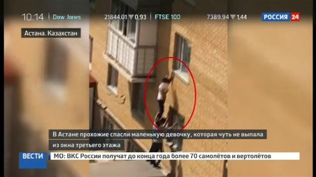 Новости на Россия 24 • В Казахстане спасли чудом не упавшую из окна девочку