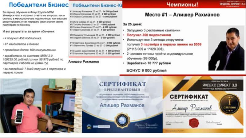 «Как Рекрутировать и Зарабатывать через Интернет в МЛМ...» Подробности узнайте здесь! ==> mlmshkola.ru/sale