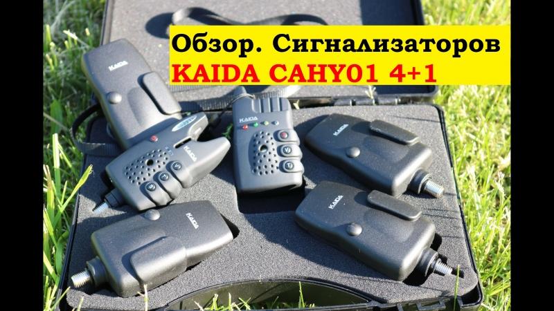 Обзор. Сигнализаторы KAIDA CAHY01 41