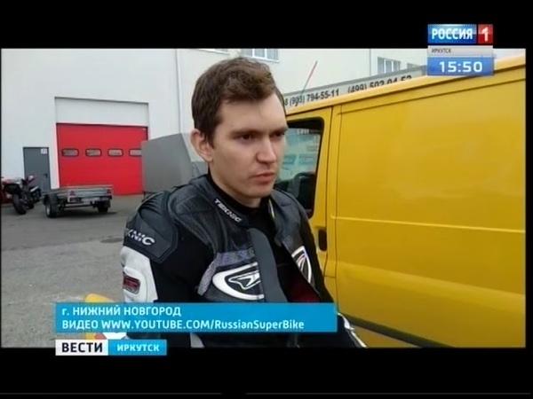 Третье место на этапе чемпионата России по шоссейно-кольцевым мотогонкам занял иркутянин