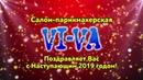 Реклама VI-VA HD (20.12.18) образец
