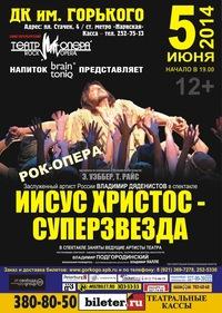 Рок-Опера Иисус Христос— Суперзвезда СПб 5июня