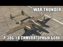 War Thunder P 38G 1 Lightning Симуляторные бои