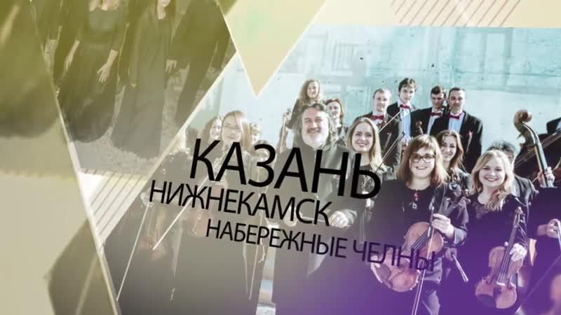 VII Международный фестиваль Larte del arco пройдет с 13 по 17 марта в Казани, Нижнекамске и Набережных Челнах