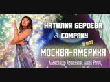 Наталия Бероева - Шмель