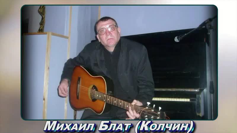 Михаил Блат (Колчин) - Следы помады