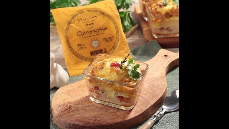 Суфле с сулугуни и томатами