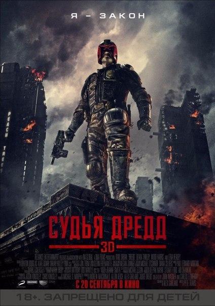 Судья Дрeдд (2012)
