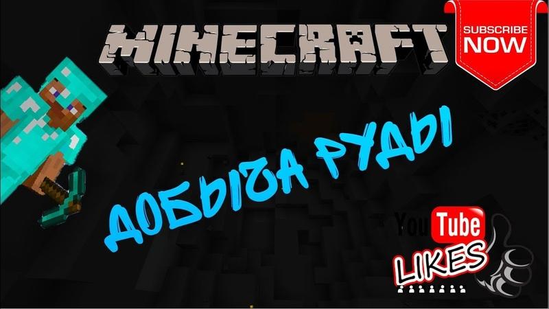 Добываем руду в шахте Minecraft 1 12 2