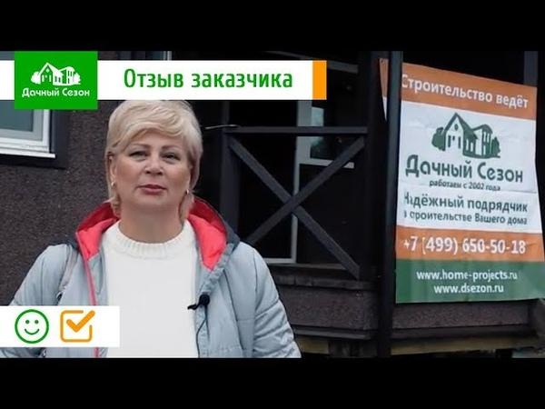 Отзыв заказчицы Майи Геннадьевны