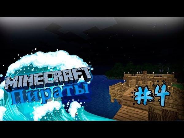 Minecraft Пиратские приключения (Хардкор) 4 Ночная серия