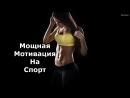 ЖЕСТКАЯ Мотивация перед Тренировкой 💪_ Не Ставь себе ГРАНИЦЫ! _ Мотивация Cпорт 1
