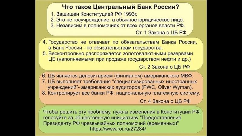 Правительство РФ - колониальная администрация (Валентин Катасонов)