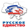 """Севастопольская ГО партии """"Русское Единство"""""""