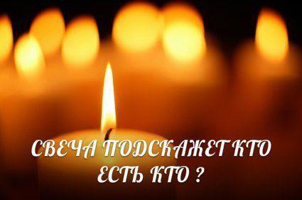 Поставьте между собой и собеседником зажженную свечу и наблюдайте...