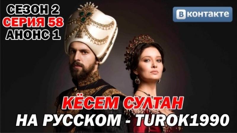 Кёсем Султан 58 серия - 1 анонс_turok1990