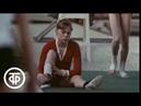 Елена Мухина и другие советские гимнастки в документальном фильме Ты в гимнастике (1978)