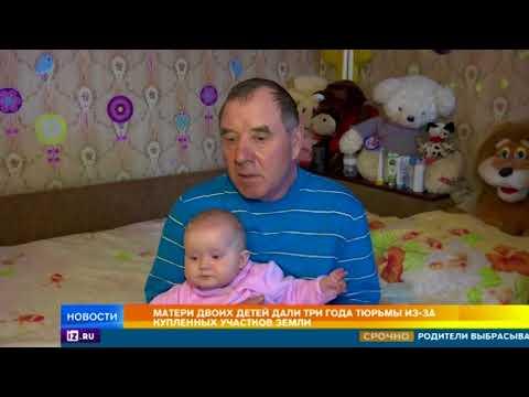 Покупка земли закончилась тюрьмой для матери двоих детей в Свердловской области