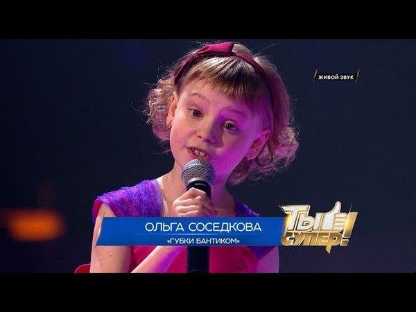 «Ты супер!»: Ольга Соседкова, 8 лет, г. Клин. «Губки бантиком»