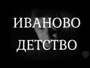 Буктрейлер - Иваново детство