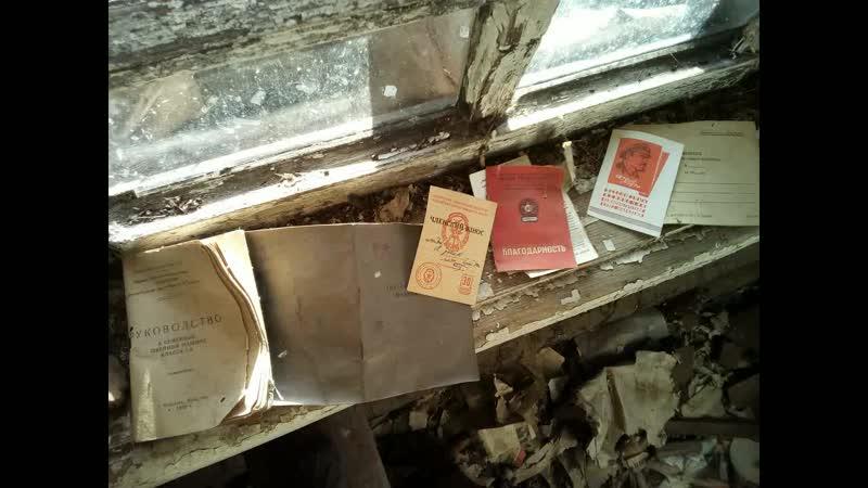 Путешествие в заброшенную деревню \ Книга, открытки и чьи-то кости \ Интересный дом