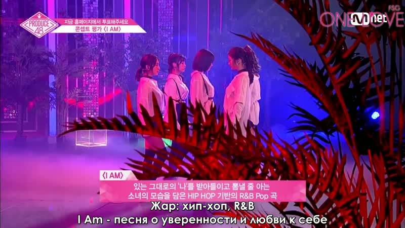PRODUCE 48 (1AM) - I AM (рус. саб)