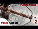 Tomb Raider выживание Лары