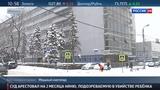 Новости на Россия 24 Москва. Мощный снегопад