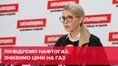 Юлія Тимошенко розкрила аферу з продажу української ГТС