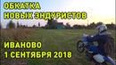 Новые эндуристы Иваново - обкатка эндуристов 1 сентября 2018