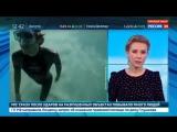 Россия 24 - В США 12-летний мальчик провел 9 минут 18 секунд под водой и выжил - Россия 24