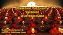 Ченнелинг. Соединить духовное и материальное | G.Chenneling
